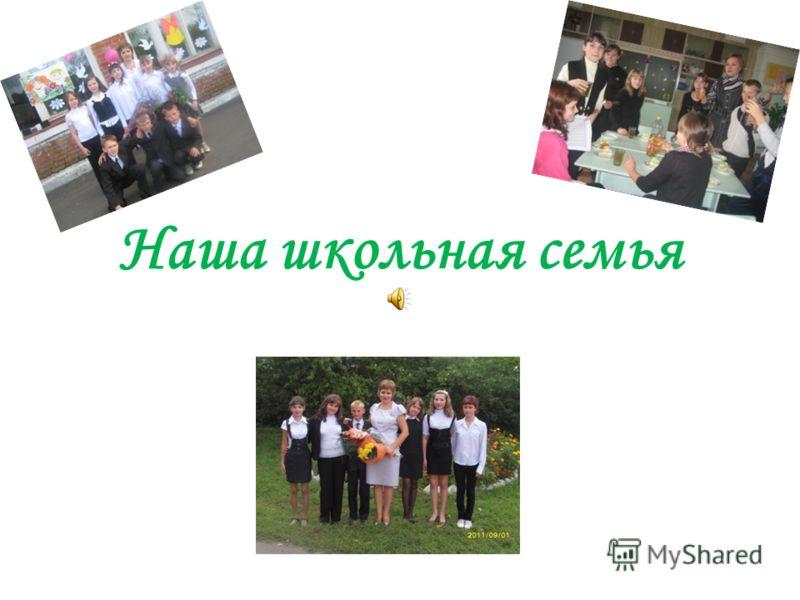 Наша школьная семья