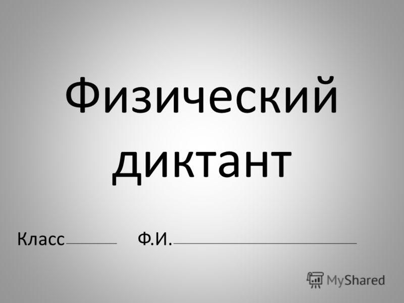 Физический диктант Класс Ф.И.