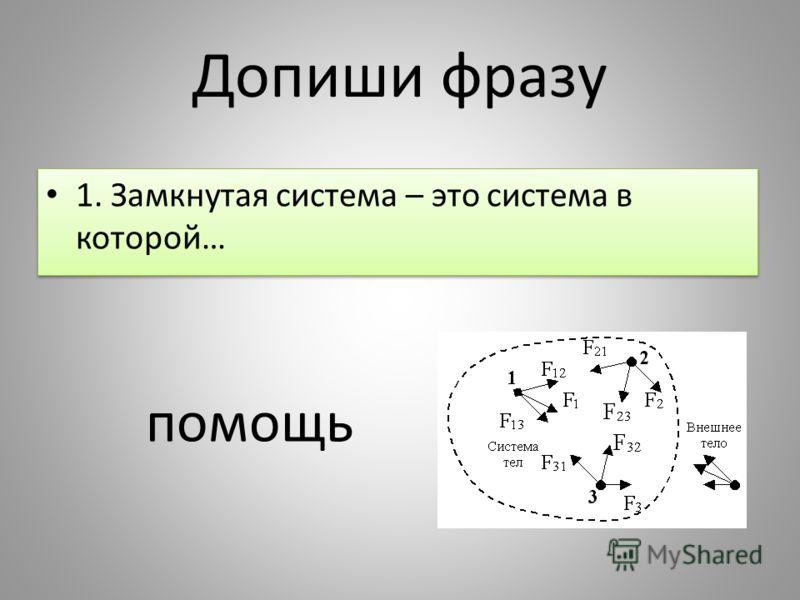 Допиши фразу 1. Замкнутая система – это система в которой… помощь