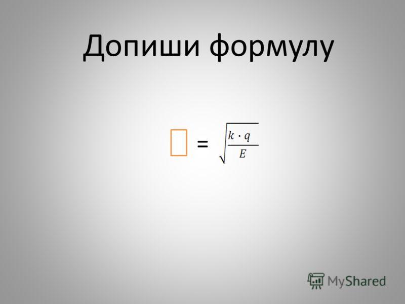 = Допиши формулу