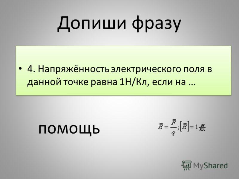 Допиши фразу 4. Напряжённость электрического поля в данной точке равна 1Н/Кл, если на … помощь