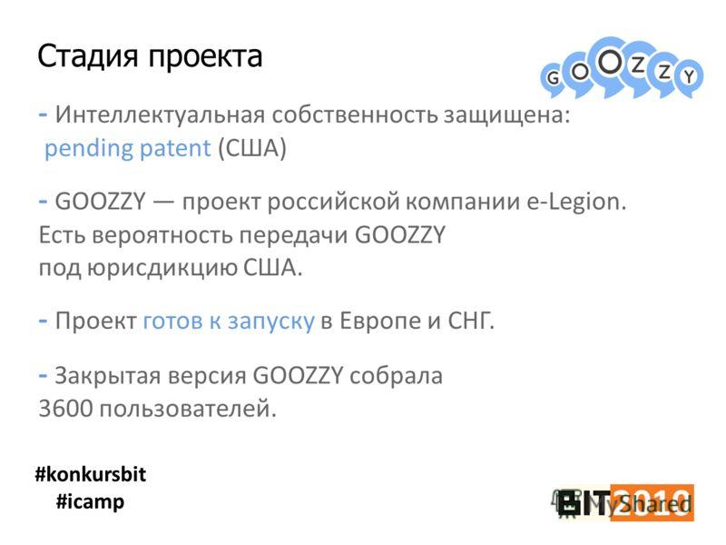 Стадия проекта #konkursbit #icamp - Интеллектуальная собственность защищена: pending patent (США) - GOOZZY проект российской компании e-Legion. Есть вероятность передачи GOOZZY под юрисдикцию США. - Проект готов к запуску в Европе и СНГ. - Закрытая в