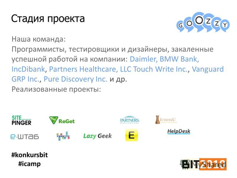 Стадия проекта #konkursbit #icamp Наша команда: Программисты, тестировщики и дизайнеры, закаленные успешной работой на компании: Daimler, BMW Bank, IncDibank, Partners Healthcare, LLC Touch Write Inc., Vanguard GRP Inc., Pure Discovery Inc. и др. Реа
