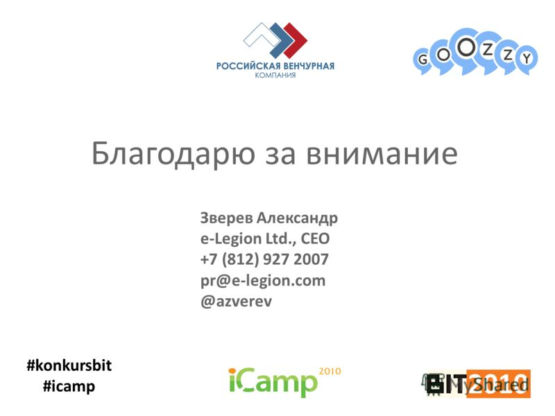 Благодарю за внимание #konkursbit #icamp Зверев Александр e-Legion Ltd., CEO +7 (812) 927 2007 pr@e-legion.com @azverev