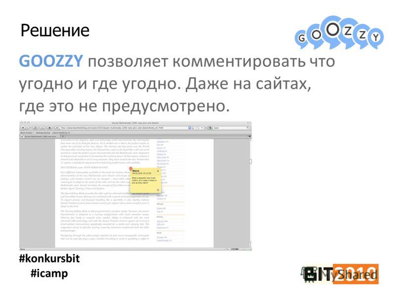 Решение #konkursbit #icamp GOOZZY позволяет комментировать что угодно и где угодно. Даже на сайтах, где это не предусмотрено.