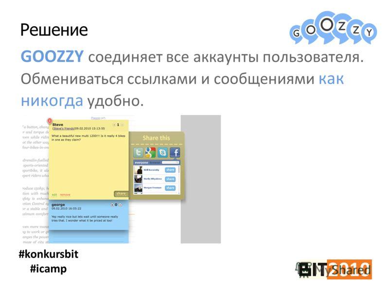Решение #konkursbit #icamp GOOZZY соединяет все аккаунты пользователя. Обмениваться ссылками и сообщениями как никогда удобно.