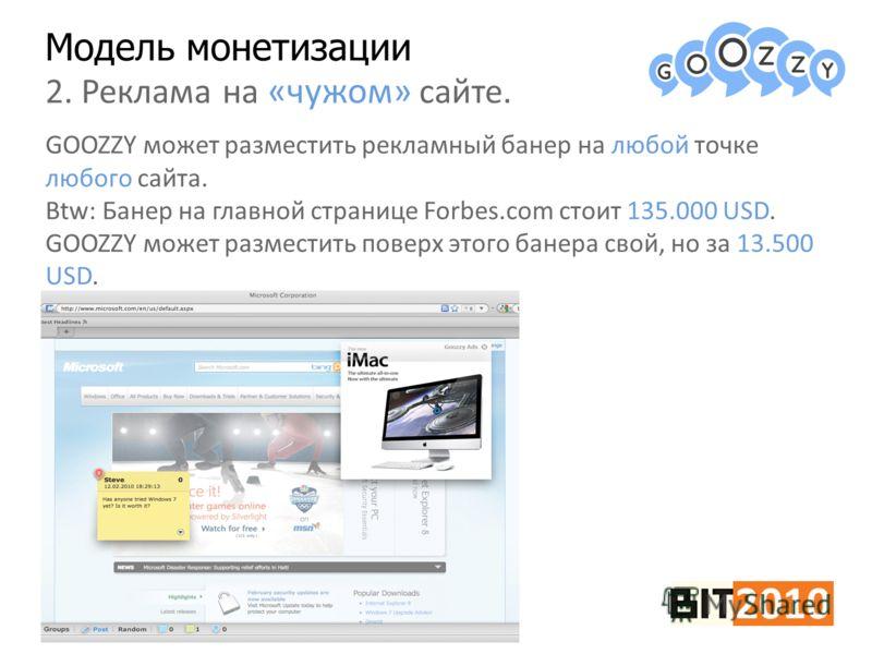 Модель монетизации #konkursbit #icamp 2. Реклама на «чужом» сайте. GOOZZY может разместить рекламный банер на любой точке любого сайта. Btw: Банер на главной странице Forbes.com стоит 135.000 USD. GOOZZY может разместить поверх этого банера свой, но