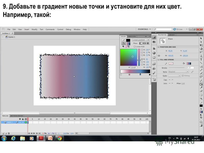 9. Добавьте в градиент новые точки и установите для них цвет. Например, такой: