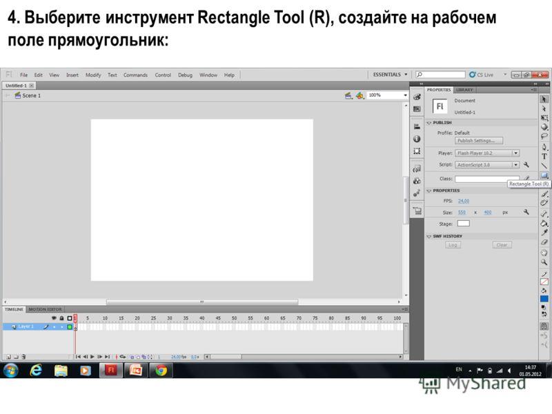 4. Выберите инструмент Rectangle Tool (R), создайте на рабочем поле прямоугольник: