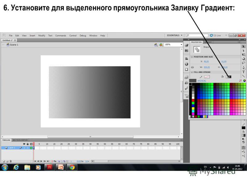 6. Установите для выделенного прямоугольника Заливку Градиент:
