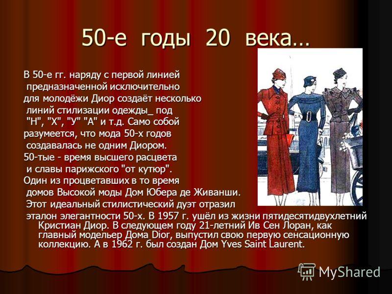 50-е годы 20 века… В 50-е гг. наряду с первой линией предназначенной исключительно предназначенной исключительно для молодёжи Диор создаёт несколько линий стилизации одежды_ под линий стилизации одежды_ под