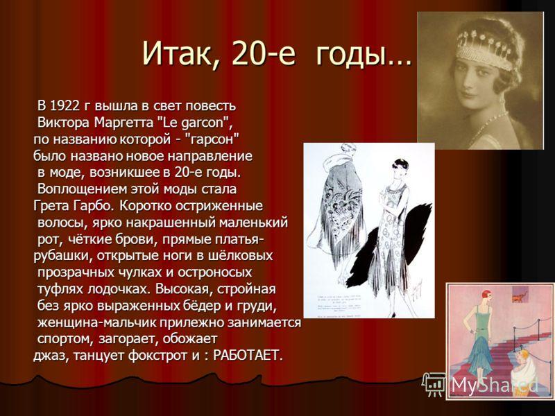 Итак, 20-е годы… В 1922 г вышла в свет повесть В 1922 г вышла в свет повесть Виктора Маргетта