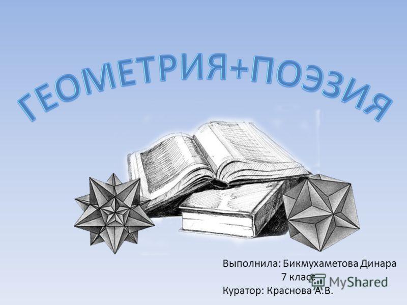 Выполнила: Бикмухаметова Динара 7 класс Куратор: Краснова А.В.