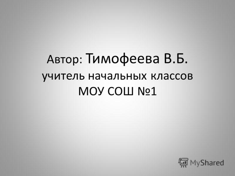 Автор: Тимофеева В.Б. учитель начальных классов МОУ СОШ 1
