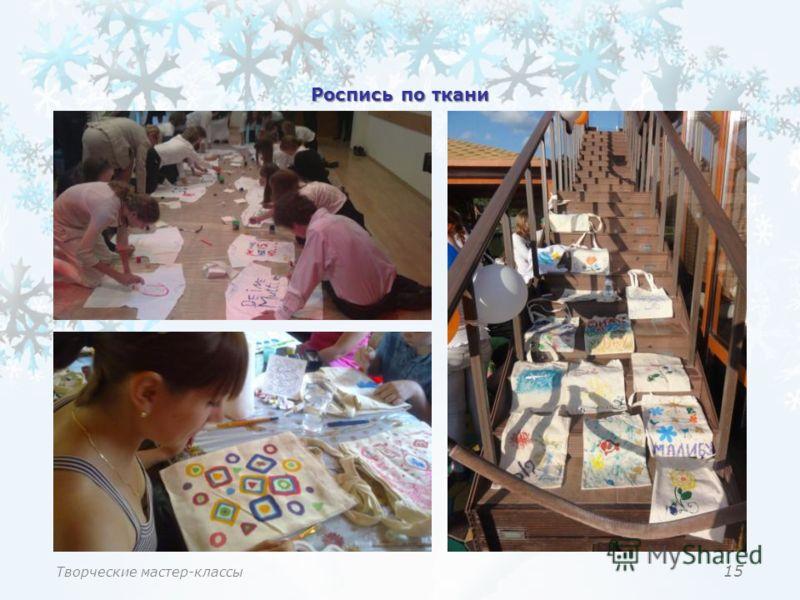 Роспись по ткани 15 Творческие мастер-классы