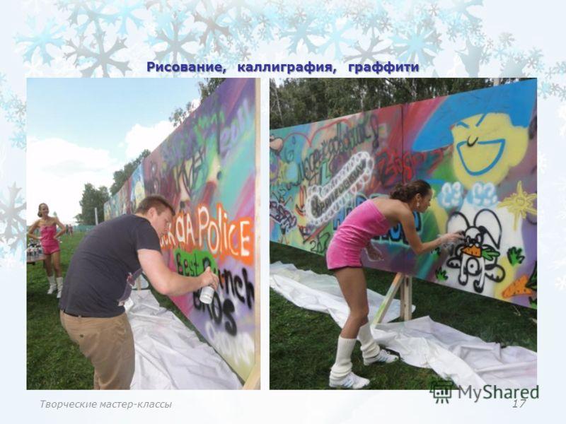 Рисование, каллиграфия, граффити 17 Творческие мастер-классы