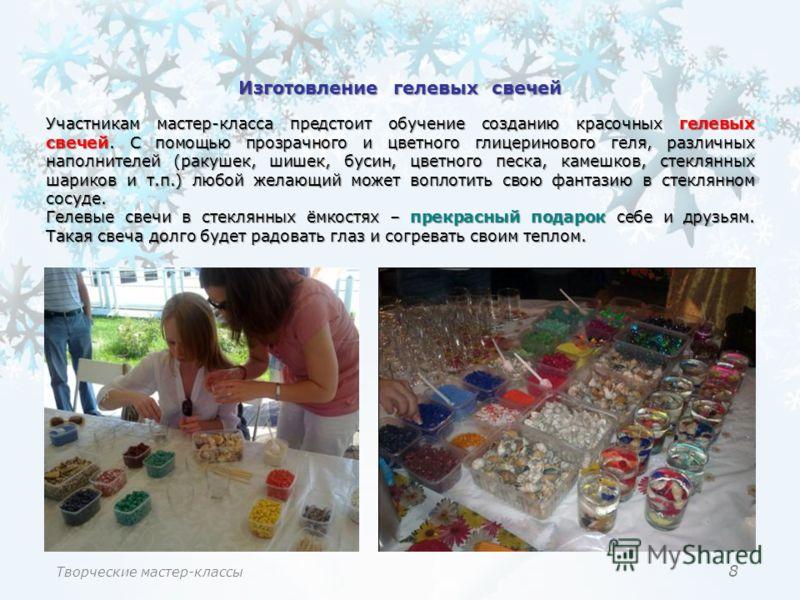 Изготовление гелевых свечей Участникам мастер-класса предстоит обучение созданию красочных гелевых свечей. С помощью прозрачного и цветного глицеринового геля, различных наполнителей (ракушек, шишек, бусин, цветного песка, камешков, стеклянных шарико