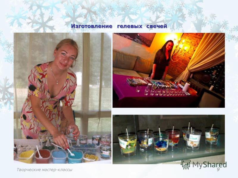 Изготовление гелевых свечей 9 Творческие мастер-классы