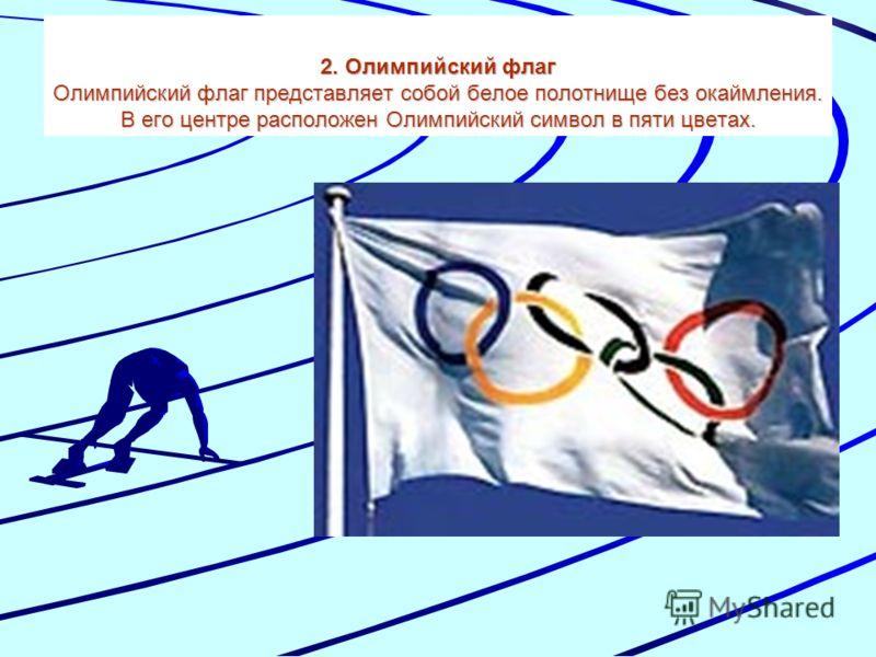 2. Олимпийский флаг Олимпийский флаг представляет собой белое полотнище без окаймления. В его центре расположен Олимпийский символ в пяти цветах.