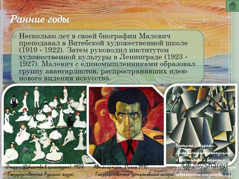 Несколько лет в своей биографии Малевич преподавал в Витебской художественной школе (1919 - 1922). Затем руководил институтом художественной культуры в Ленинграде (1923 - 1927). Малевич с единомышленниками образовал группу авангардистов, распространя