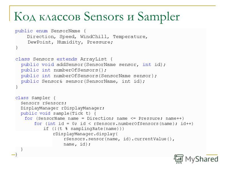 Код классов Sensors и Sampler