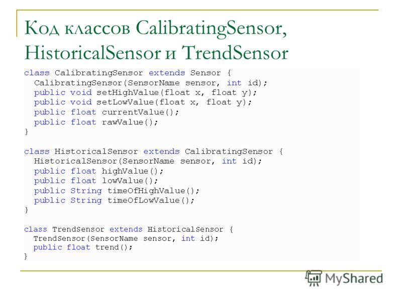 Код классов CalibratingSensor, HistoricalSensor и TrendSensor