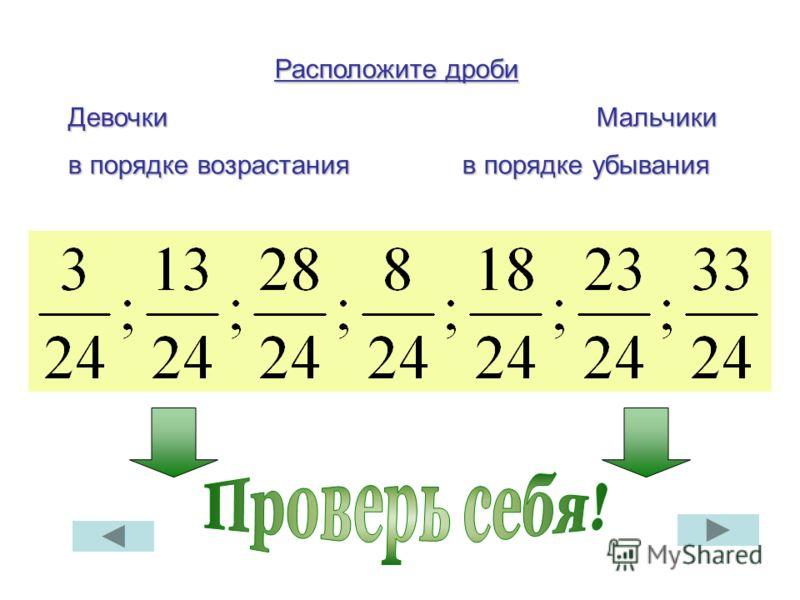 Придумайте число а, которое удовлетворяет следующим условиям одновременно