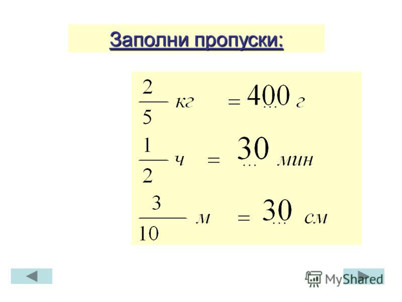 Расположите числа на координатном луче 3 12 1212 3434 1414 2323 3636 9 12 3 12 1414 3636 2323 9 12 3434 1 2 = == 01