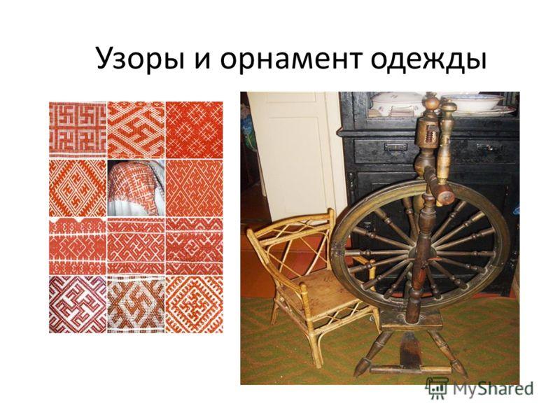 Узоры и орнамент одежды