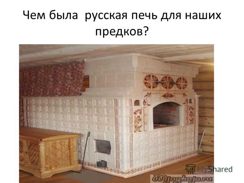 Чем была русская печь для наших предков?
