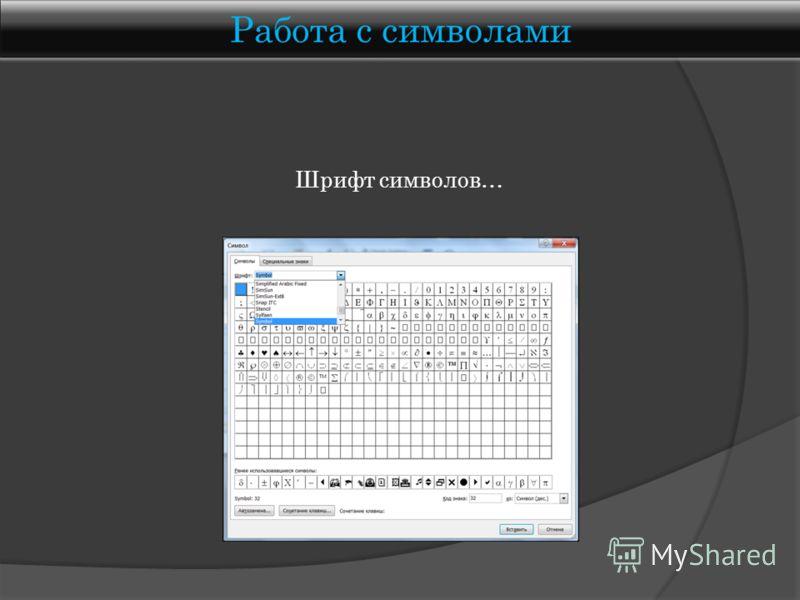 Шрифт символов…