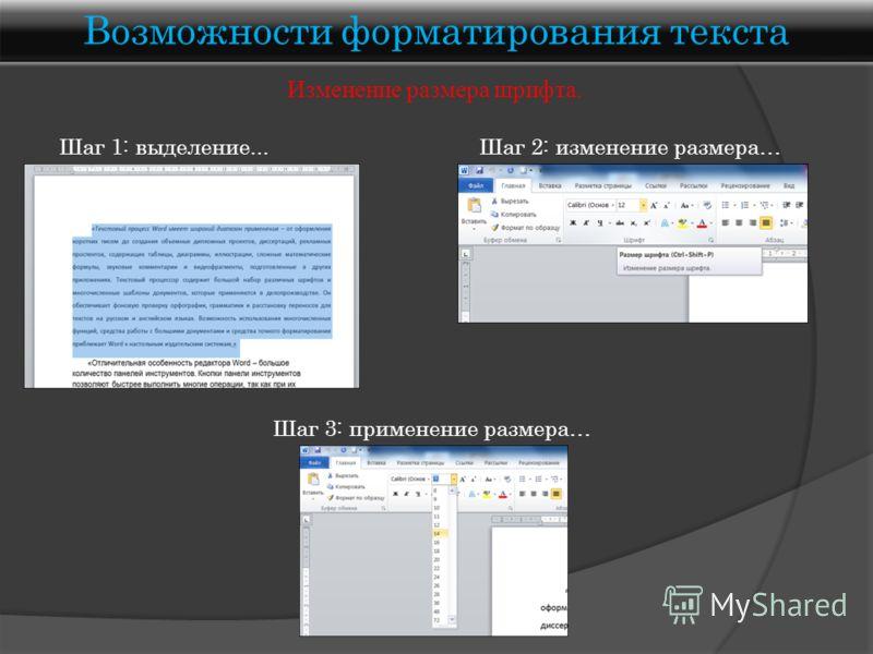 Возможности форматирования текста Изменение размера шрифта. Шаг 1: выделение...Шаг 2: изменение размера… Шаг 3: применение размера…