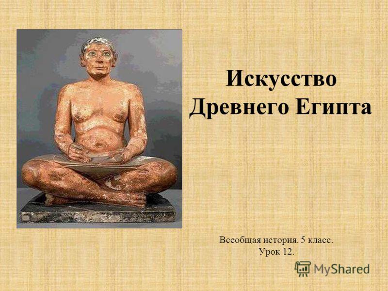 Всеобщая история. 5 класс. Урок 12. Искусство Древнего Египта