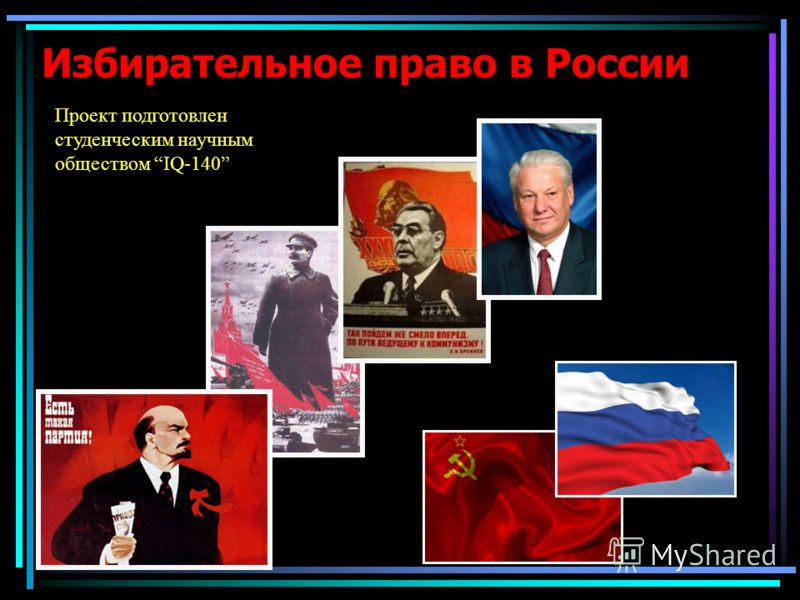 Избирательное право в России Проект подготовлен студенческим научным обществом IQ-140