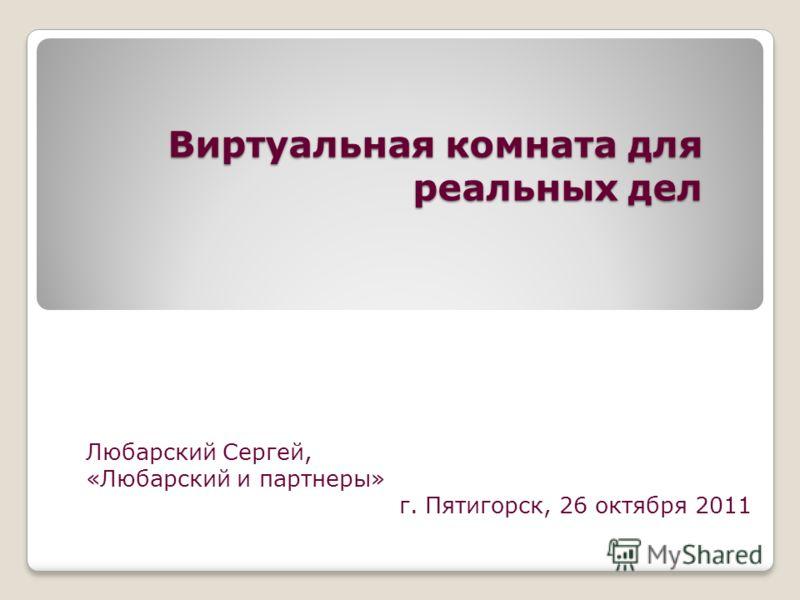 Виртуальная комната для реальных дел Любарский Сергей, «Любарский и партнеры» г. Пятигорск, 26 октября 2011
