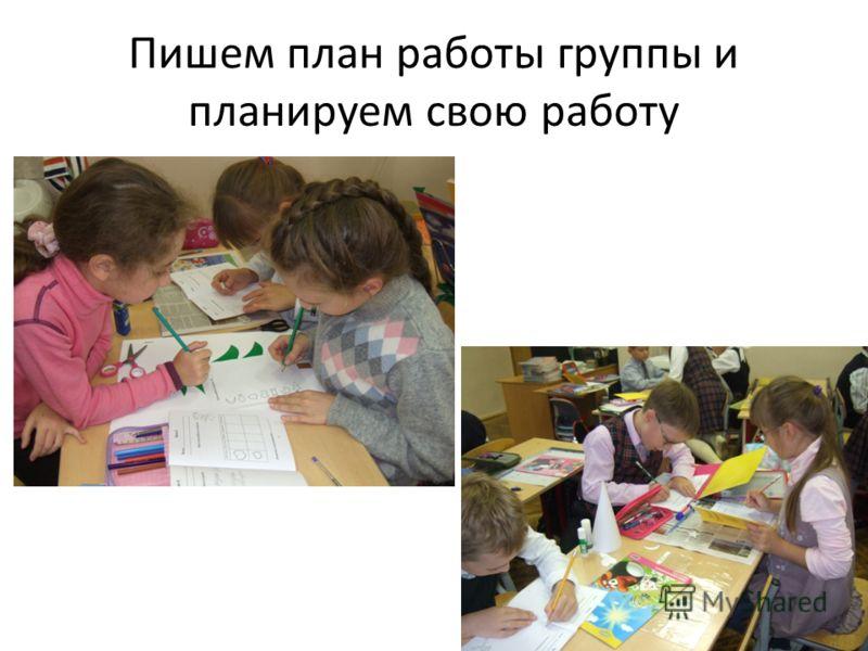 Пишем план работы группы и планируем свою работу