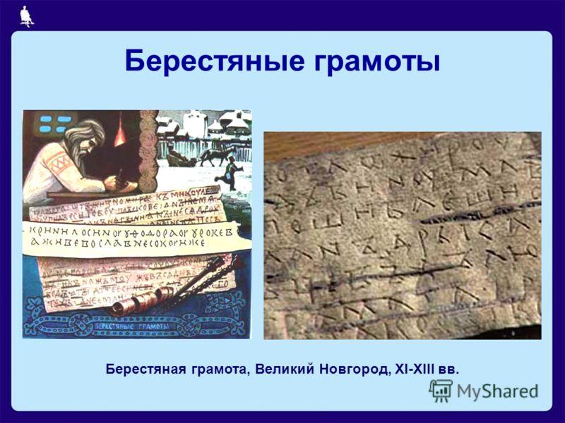 Берестяная грамота, Великий Новгород, XI-XIII вв. Берестяные грамоты