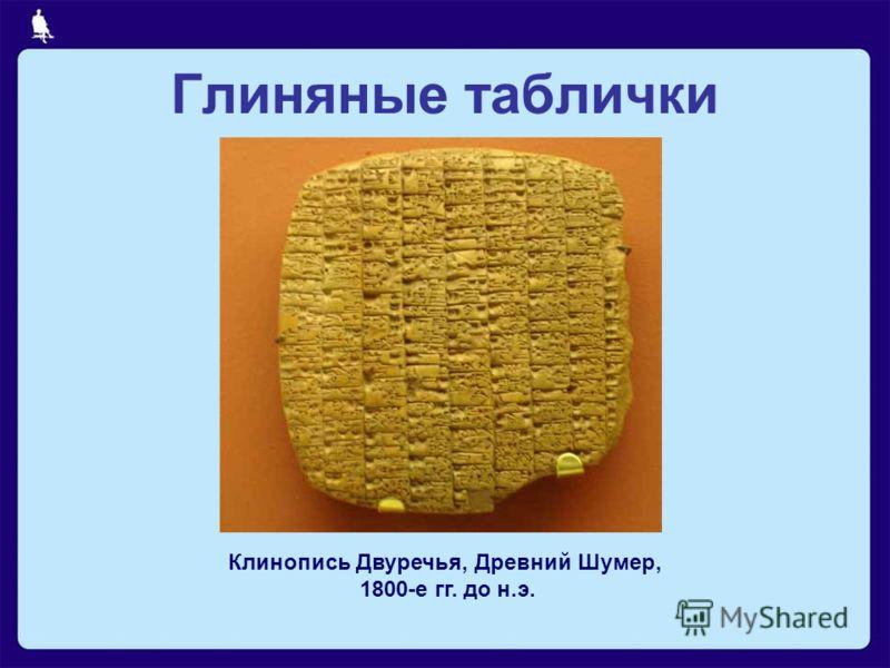 Клинопись Двуречья, Древний Шумер, 1800-е гг. до н.э. Глиняные таблички