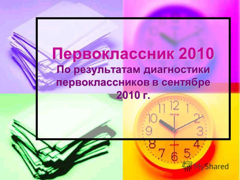 Первоклассник 2010 По результатам диагностики первоклассников в сентябре 2010 г.