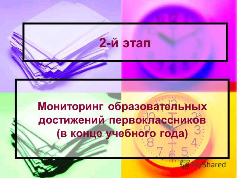 2-й этап Мониторинг образовательных достижений первоклассников (в конце учебного года)