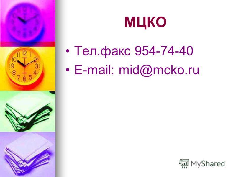 МЦКО Тел.факс 954-74-40 E-mail: mid@mcko.ru