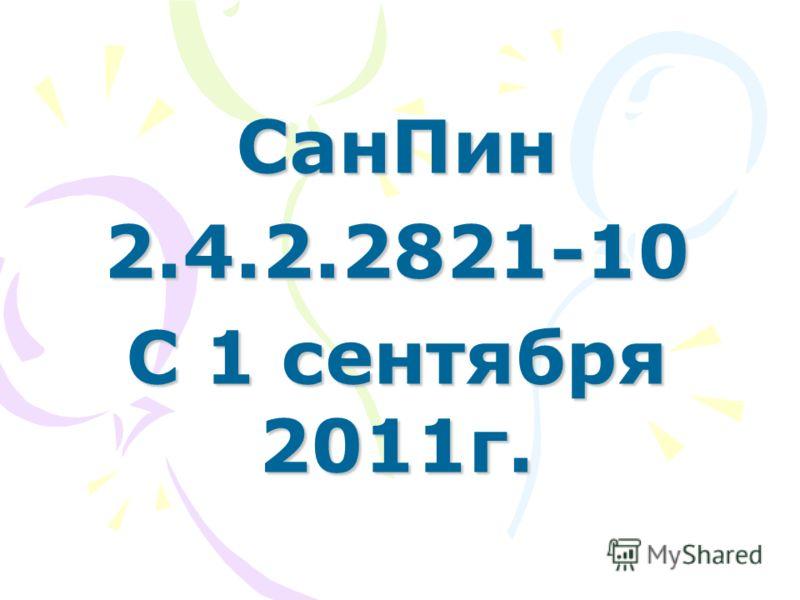 СанПин 2.4.2.2821-10 С 1 сентября 2011г.