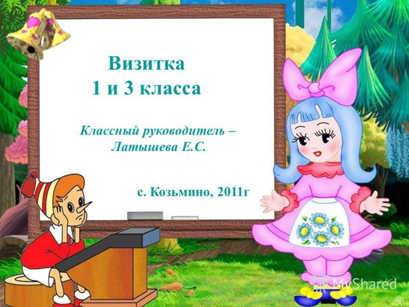 Визитка 1 и 3 класса Классный руководитель – Латышева Е.С. с. Козьмино, 2011г