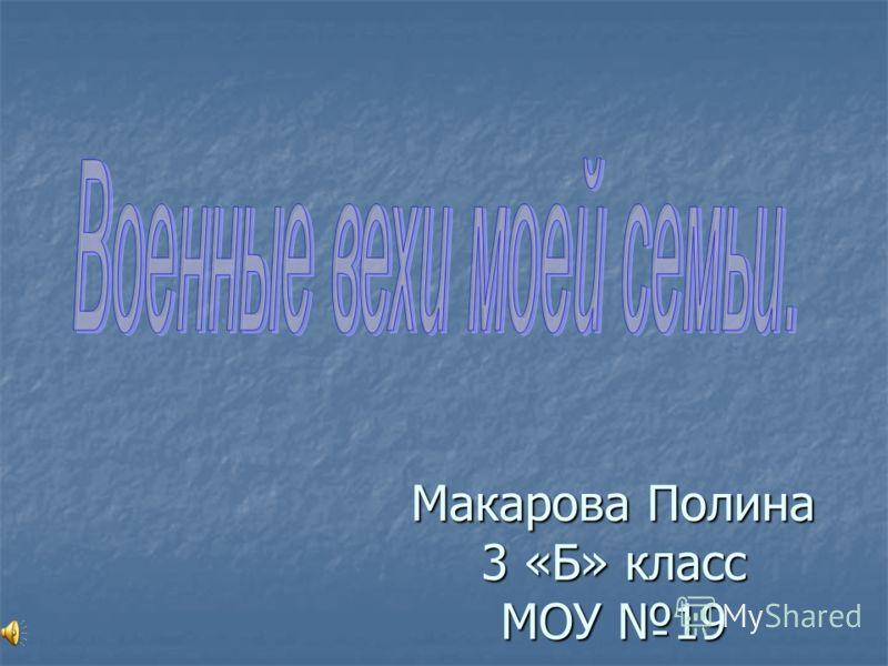 Макарова Полина 3 «Б» класс МОУ 19