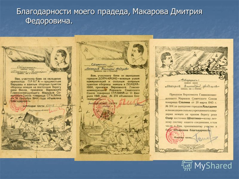 Благодарности моего прадеда, Макарова Дмитрия Федоровича.