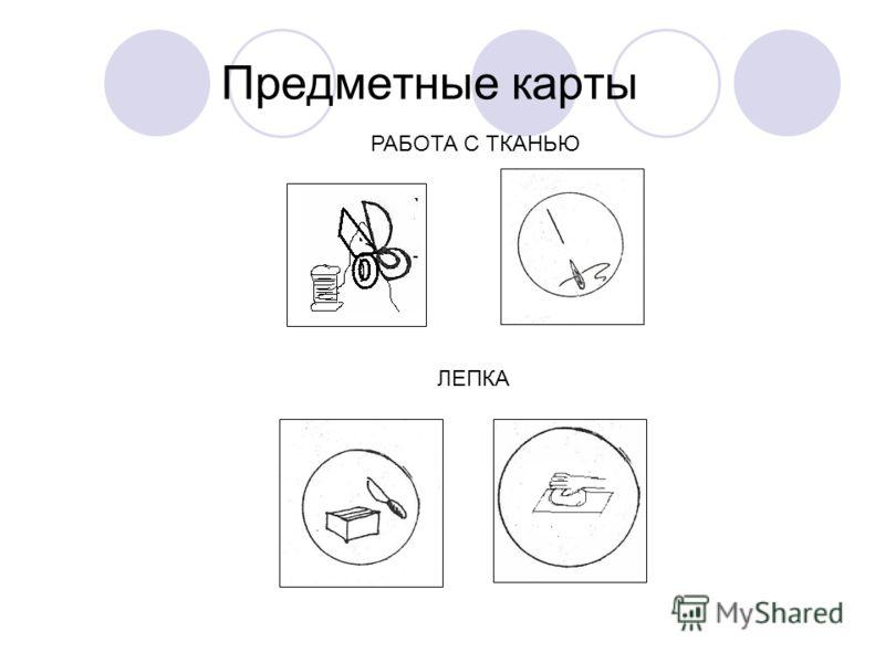 Предметные карты РАБОТА С ТКАНЬЮ ЛЕПКА