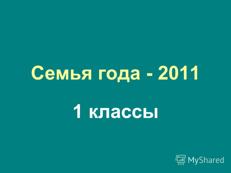 Семья года - 2011 1 классы