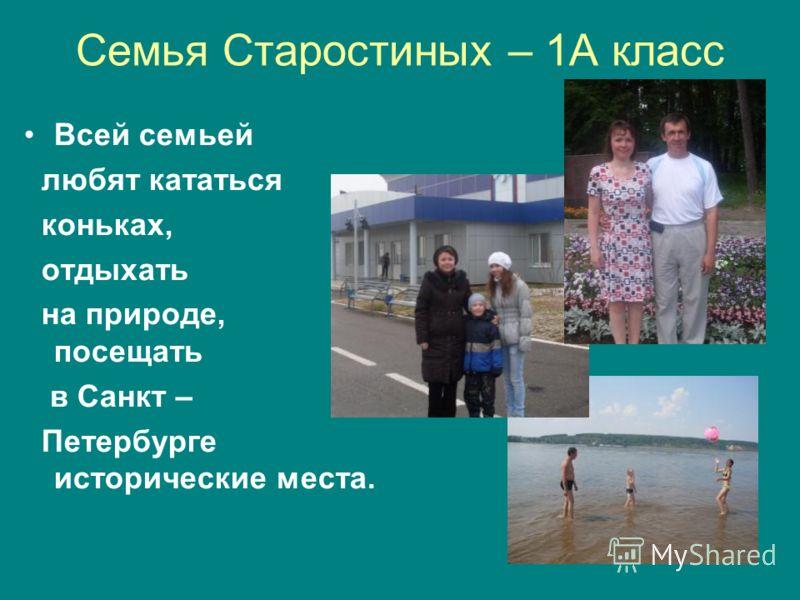 Семья Старостиных – 1А класс Всей семьей любят кататься коньках, отдыхать на природе, посещать в Санкт – Петербурге исторические места.