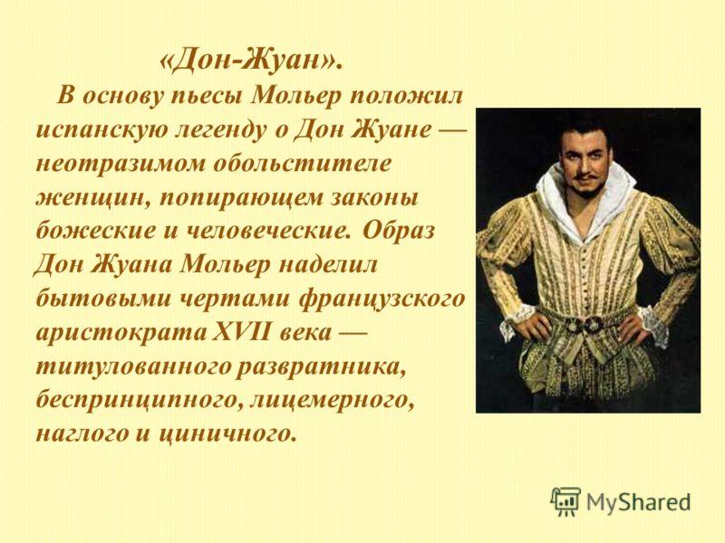 Картинки по запросу Жан Мольер «Дон Жуан»