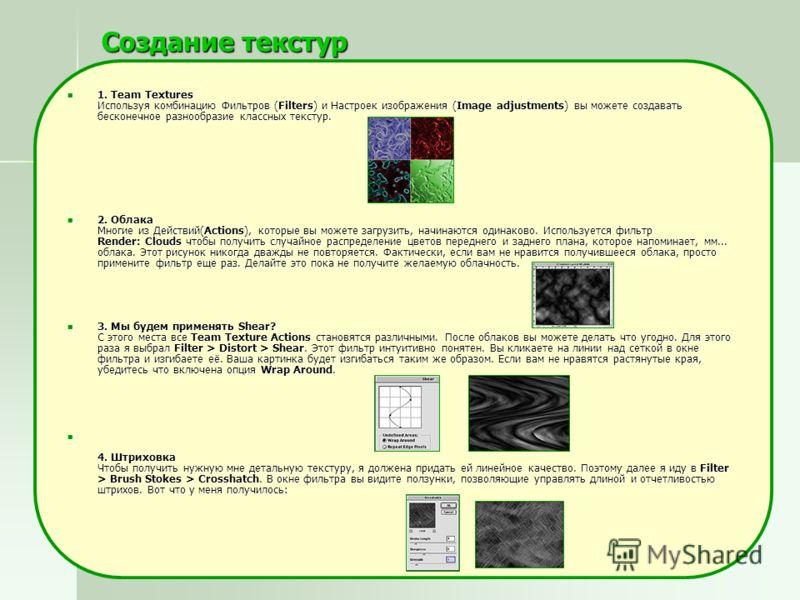 Создание текстур 1. Team Textures Используя комбинацию Фильтров (Filters) и Настроек изображения (Image adjustments) вы можете создавать бесконечное разнообразие классных текстур. 1. Team Textures Используя комбинацию Фильтров (Filters) и Настроек из